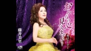藤井美里 - 愛はひとすじ