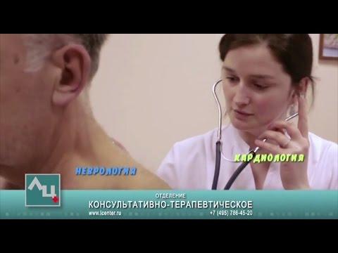 Консультативно-терапевтическое отделение. Лечебный Центр о консультативно-терапевтическом отделении.
