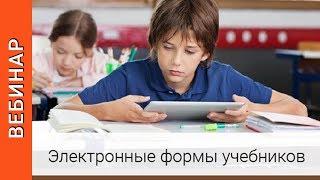 Возможности ЭФУ и ЭОР при реализации технологии моделирования на уроках в начальной школе