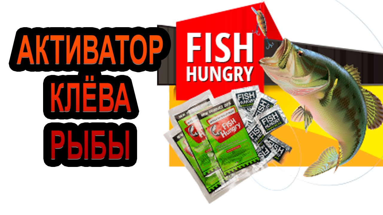FishHungry активатор клёва в Талдыкоргане