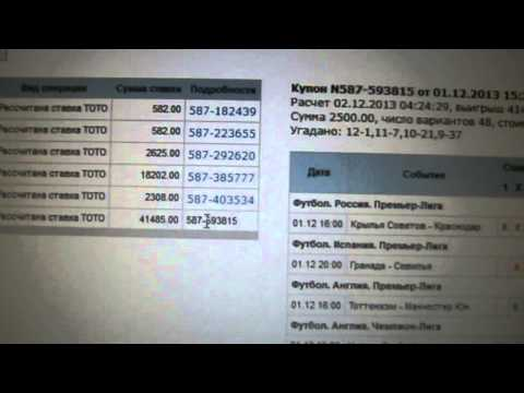 Инфосервис ФОН-Тото. Инструкция.из YouTube · Длительность: 17 мин5 с