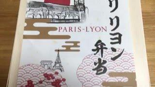 東京駅と新宿駅で売られている駅弁、パリ・リヨン弁当を開封してみた動...