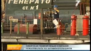 СГК пожаловалась в прокуратуру на антимонопольщиков | 7 канал Красноярск