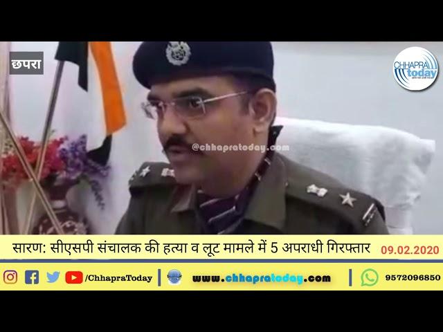 सारण: भेल्दी में सीएसपी संचालक की हत्या व लूट मामले में 5 अपराधी गिरफ्तार | Chhapra Today