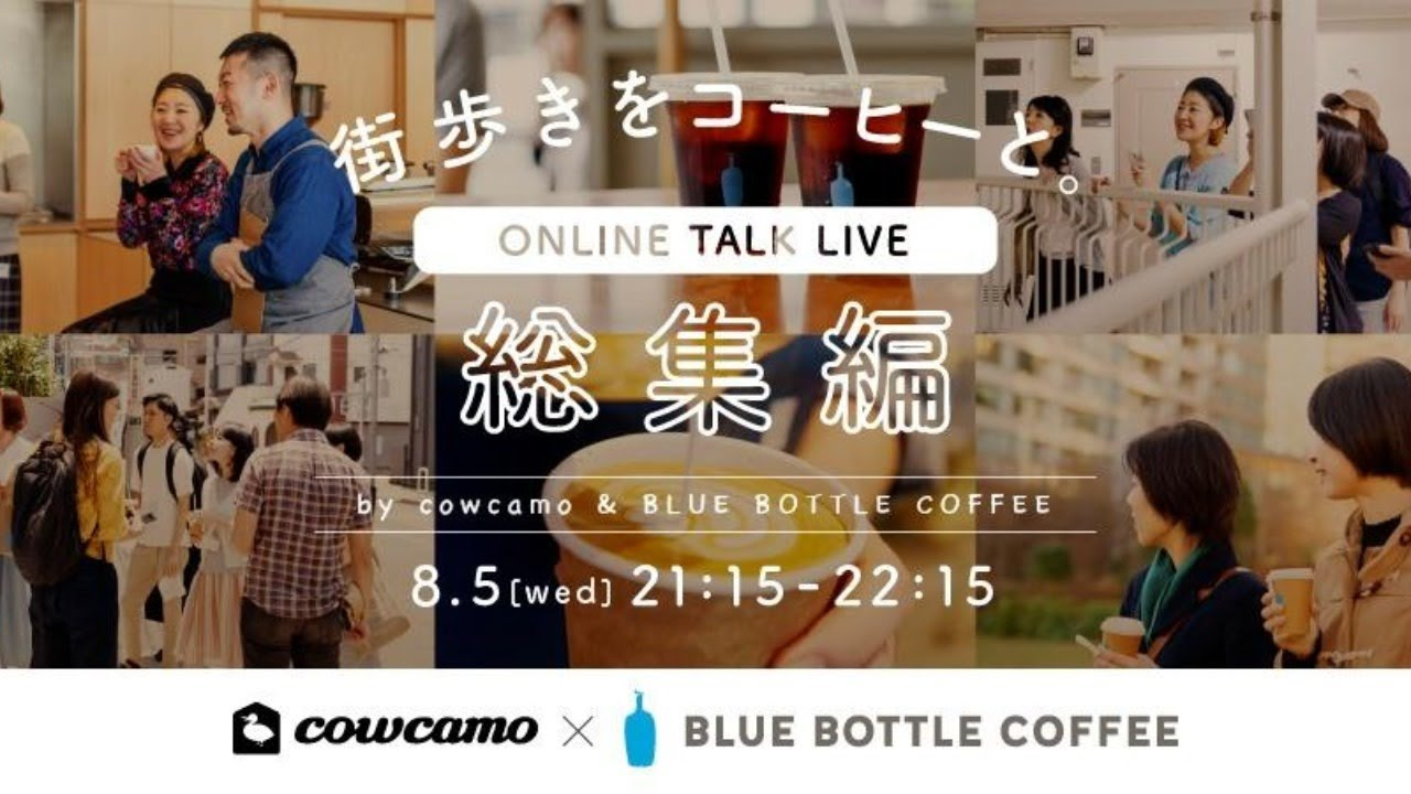 街歩きをコーヒーと。総集編 by cowcamo & BLUE BOTTLE COFFEE
