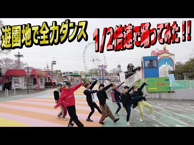 Travis Japan【低速ダンス】「Lock Lock」1/2スピードでダンスは激ムズ!