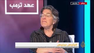 عهد ترمب - نافذة واشنطن 28/03/2017