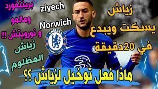 تحليل أداء حكيم زياش اليوم مع تشيلسي أمام نورويتش سيتي hakim ziyech chelsea vs Norwich City