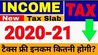 Income Tax slab 2020-21 और कितनी इनकम टैक्स फ्री है?||How to calculate income tax/rebate income 2020