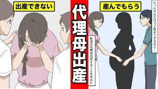 【漫画】代理母出産をするとどうなるのか?第三者に子供を産んでもらった結果・・・(マンガ動画)