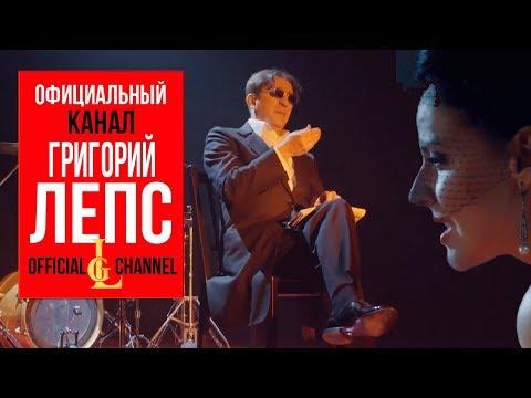Григорий Лепс feat. Наталия Власова — Бай-бай
