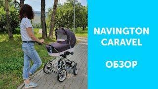 Navington Caravel - обзор самой популярной классической коляски