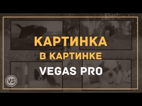 20. Картинка в картинке в Sony Vegas | Как сделать два и более видео в одном кадре