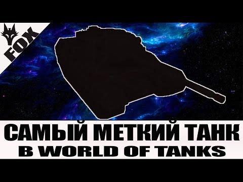 САМЫЙ МЕТКИЙ ТАНК В WORLD OF TANKS