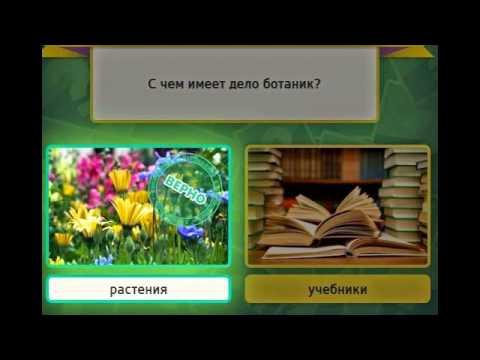 Ответы на игру Выбирайка в одноклассниках на 1, 2, 3, 4, 5 уровень
