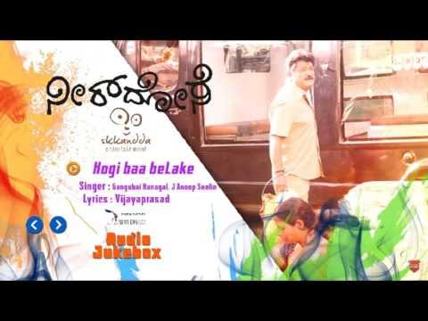 Hogi Baa Belake - Neerdose | Shreesha