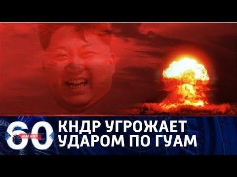 60 минут 2017 Россия 1 последний выпуск