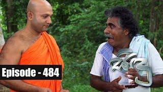 Sidu   Episode 484 14th June 2018 Thumbnail