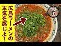震えるほど美味しい広島県のラーメンランキングTOP5!