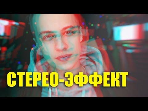 Как сделать стерео эффект - Фотошоп за 60 секунд
