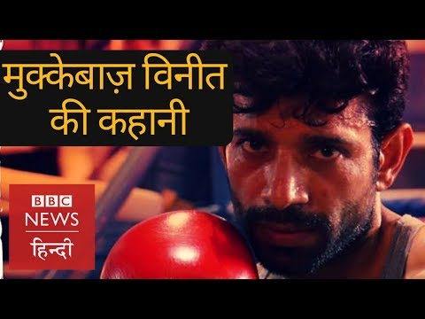 Mukkabaaz Actor Vineet Kumar Tells About...