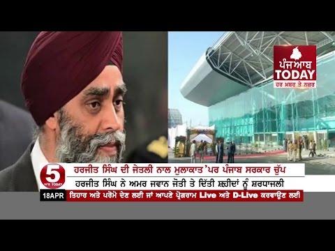 "Harjit Singh Sajjan's Punjab visit tomorrow"" the government silent  -watch 5aabtoday news bulletin"