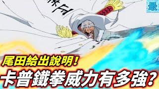 海賊王:卡普的鐵拳威力有多強?尾田給出說明!