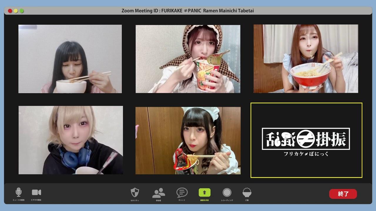 フリカケ≠ぱにっく (Furikake ≠ Panic) – ラーメン毎日食べたい (Ramen Mainichi Tabetai)