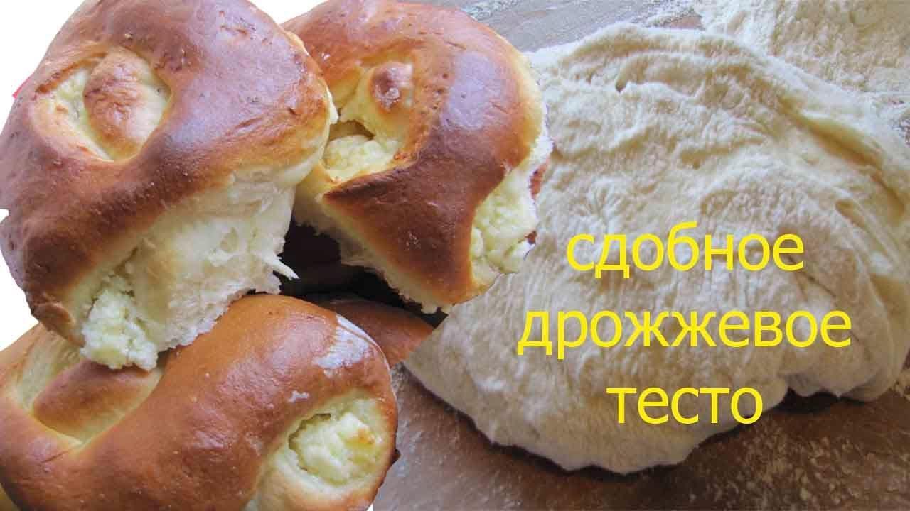 Тесто для пирожков и ватрушек