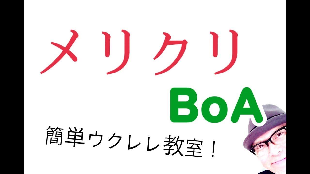 BoA / メリクリ【ウクレレ 超かんたん版 コード&レッスン付】GAZZLELE