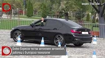 Бойко Борисов тества автономен автомобил,  работещ с българска технология