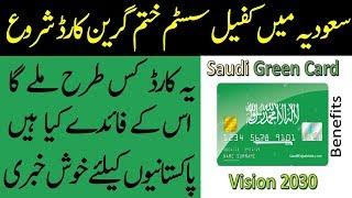 Saudi Arab Ka Green Card Ab Iqama Ki Jagah