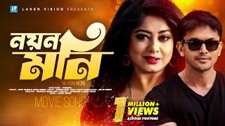 Noyon Moni   Tarkata   HD Bangla Movie Song   Moushumi & Arfin Shuvo