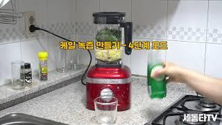 키친에이드 고속블렌더 K400 - 케일 녹즙 만들기