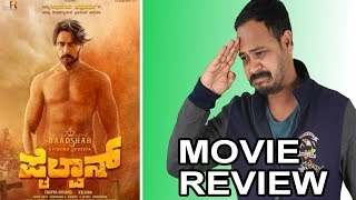 Pailwan Review | Pehlwaan Movie Review | Kiccha Sudeep | Kaata Arul