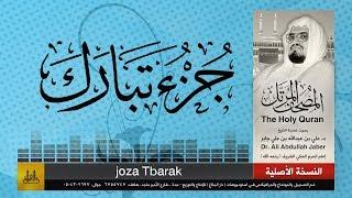 67 | جزء تبارك | مصحف الشيخ: علي جابر | sheikh: Ali Jaber