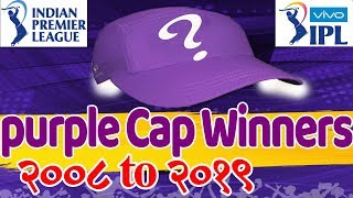 All IPL Purple Cap Winners from 2008 to 2019