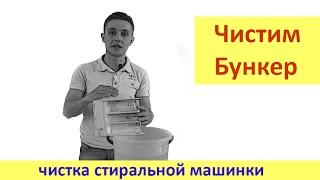 Чистка стиральной машины - бункер(В этом видео мы расскажем о том, как самому почистить бункер стиральной машинки. Чистка стиральной машины..., 2015-06-10T15:13:07.000Z)