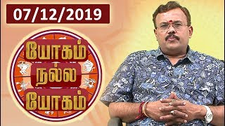 Yogam Nalla Yogam | 07-12-2019 Vendhar TV