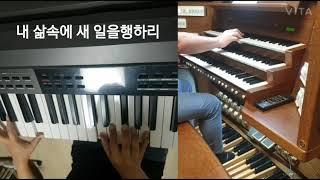 CCM 나의 가는 길 오르간 - 차동호님&피아노…