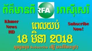 វិទ្យុអាស៊ីសេរី, ពេលយប់, RFA Khmer Radio, Radio Free Asia, RFA, Night News, 18 March 2018