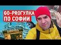 Go-Proгулка по София. Болгария. Влог. Еда.