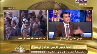 برلماني: زيارة «هولاند» للبرلمان تأكيد على مباركة خارطة المستقبل.. (فيديو)