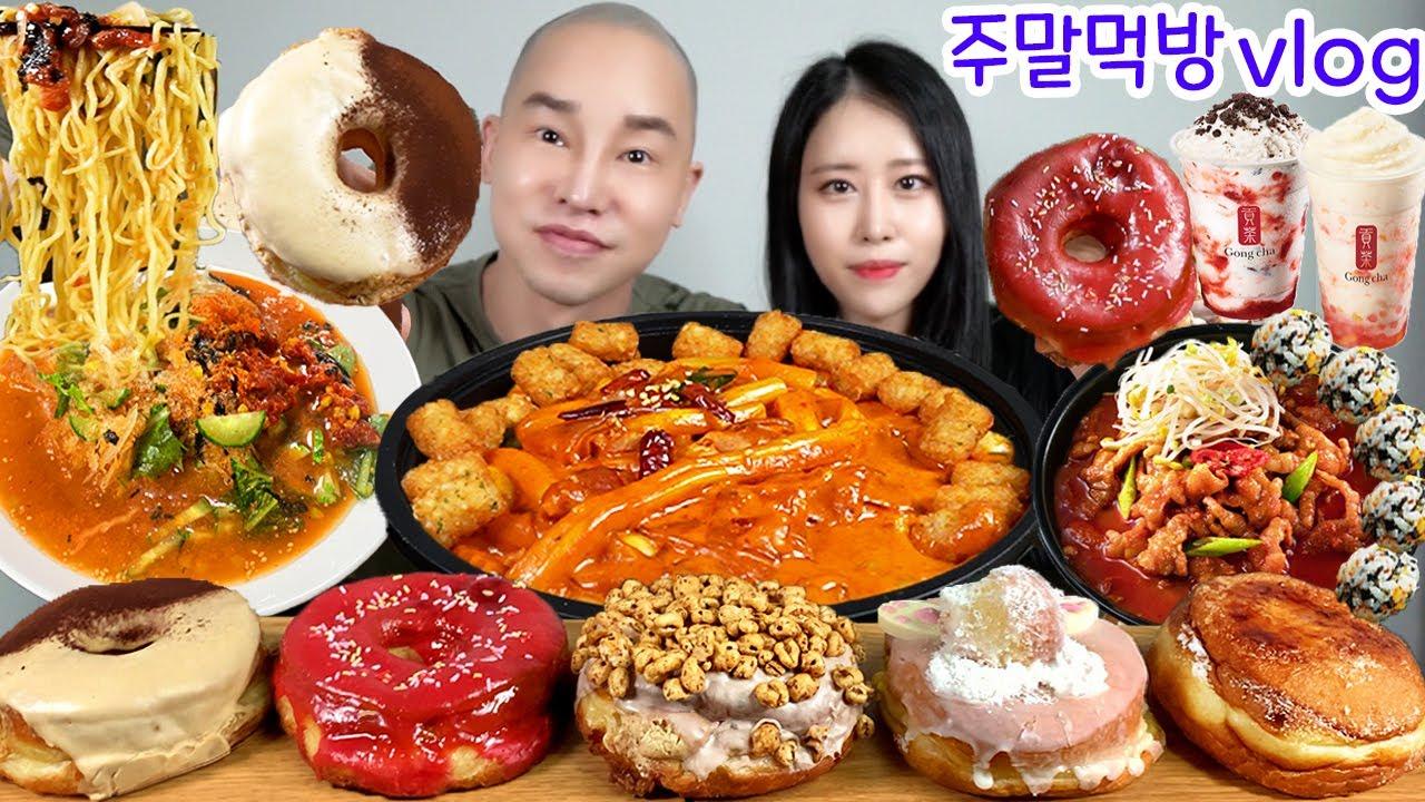 [먹방브이로그]마라탕과 로제하면 우린데 이걸 합쳤다구요? (삼첩분식 마라로제떡볶이&날치알주먹밥,도넛5종,무뼈국물닭발&육회물회)