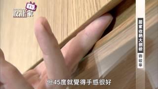 【設計家】第81集Part 1: 居家收納大剖析 (上) thumbnail
