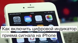 Как включить цифровой индикатор сигнала на IPhone