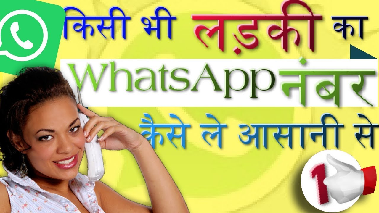 Whatsapp girls phone no
