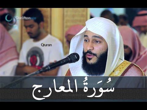 سورة المعارج عبد الرحمن العوسي تلاوة خاشعة