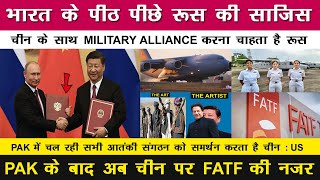Indian Defence News:Russia trying to from military Alliance with China,US targeting China on FATF