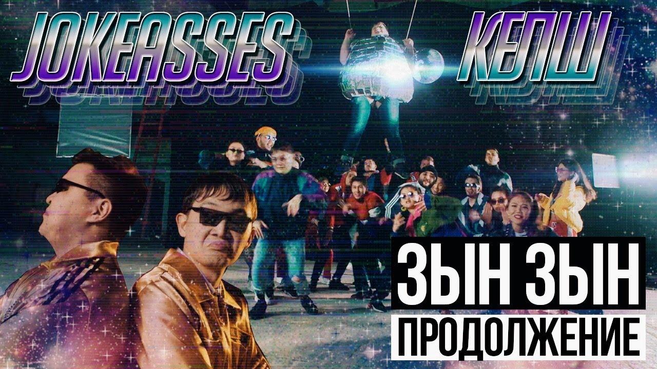 JOKEASSES - КЕЛШ